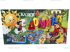 Домино детское «Сказки», , отзывы