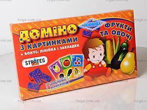 Домино «Фрукты и овощи», 778