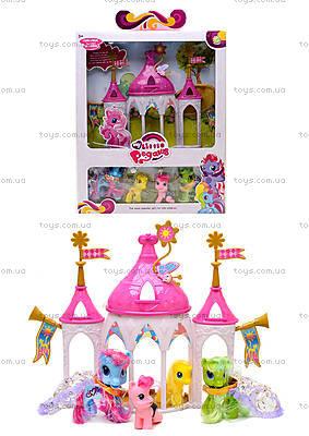 Игрушечный замок для пони, 6627-1