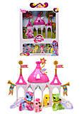 Игрушечный замок для пони, 6627-1, интернет магазин22 игрушки Украина