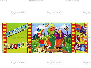 Игровое домино «Буратино», , игрушки