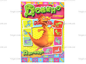 Детское домино «Диномино», , отзывы