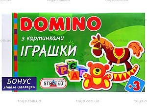 Детское домино «Игрушки», 677, игрушки