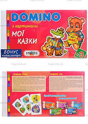Любимые сказки в форме домино, 676