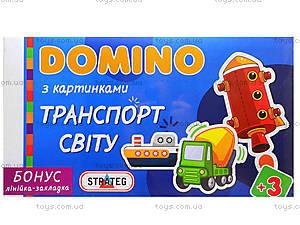 Детское домино «Транспорт мира», 678, toys