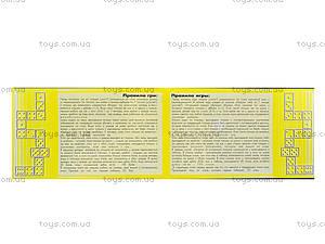 Домино «В мире сказок», 2551, купить