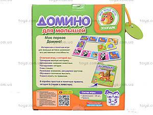 Домино для малышей «Зоопарк», VT2100-02, купить