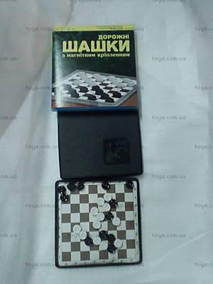 Дорожные шашки, 35В592-3015.