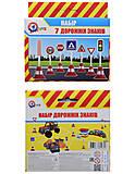 Набор дорожных знаков, 4357, отзывы
