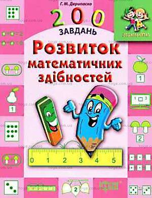 Книжка с заданиями «Развитие математических способностей», 03563