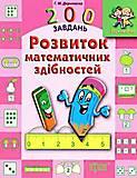 Книжка с заданиями «Развитие математических способностей», 03563, фото