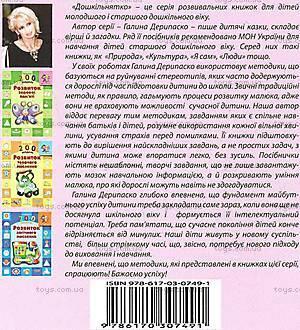 Книжка с заданиями «Развитие математических способностей», 03563, цена