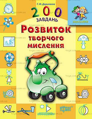 Детские задания для творческого развития, 03561