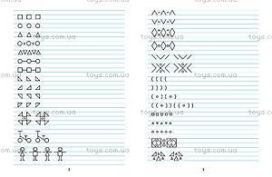 Детская пропись по линиям, книга-тетрадь, 03616, купить