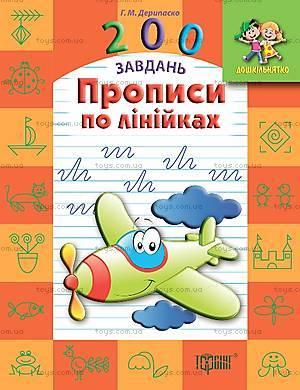 Детская пропись по линиям, книга-тетрадь, 03616