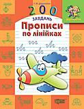 Детская пропись по линиям, книга-тетрадь, 03616, фото