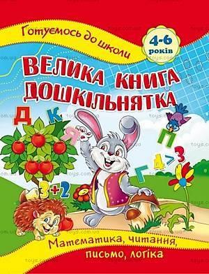 Большая книга дошкольника «Математика, чтение, письмо, логика», 003456