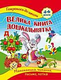 Большая книга дошкольника «Математика, чтение, письмо, логика», 003456, фото