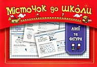 Дошкольное образование, фигуры и линии, 03513, фото