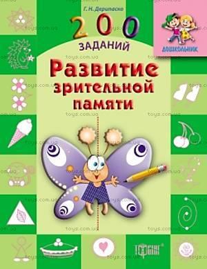 Развитие зрительной памяти серии «Дошкольник», 03618