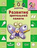 Развитие зрительной памяти серии «Дошкольник», 03618, отзывы