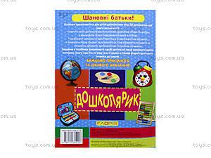 Книжка «Дошкольник», 64 страниц, 4116, детские игрушки