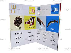 Книжка «Дошкольник», 64 страниц, 4116, магазин игрушек