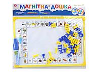 Доска 2-х сторонняя, с алфавитом, KI-7004, toys.com.ua