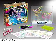 Доска для рисования с 3D - эффектами, YM191, купить