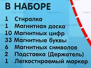 Доска магнитная с буквами и цифрами для рисования, 0738, магазин игрушек