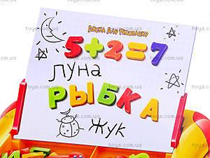 Доска магнитно-рисовальная с буквами и цифрами, 0739, отзывы