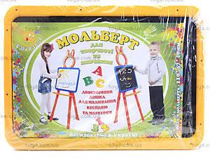 Доска-мольберт для творчества и обучения, 013777