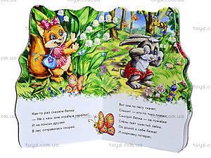 Детская книга «Дружные зверята: Белочка», А393001Р, купить