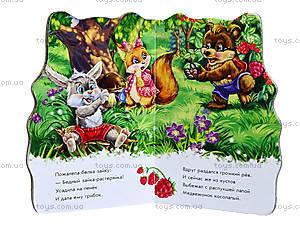 Детская книга «Дружные зверята: Белочка», А393001Р, фото