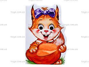 Детская книга «Дружные зверята: Белочка», А393001Р, цена
