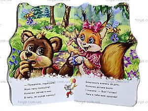 Книга для детей «Дружные зверята: Белочка», А393007У, купить