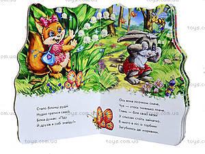 Книга для детей «Дружные зверята: Белочка», А393007У, фото