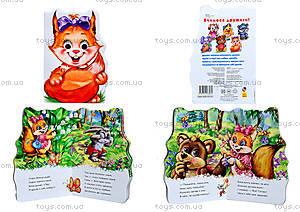 Книга для детей «Дружные зверята: Белочка», А393007У