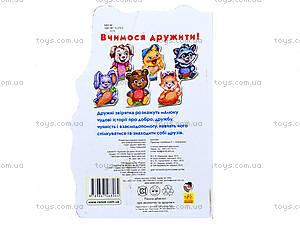 Книга для детей «Дружные зверята: Белочка», А393007У, цена