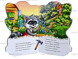 Детская книга «Дружные зверята: Енотик», А393006Р, купить