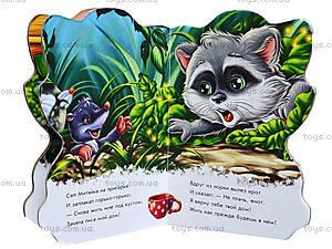 Детская книга «Дружные зверята: Енотик», А393006Р, фото
