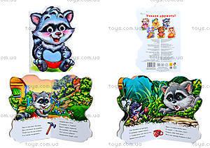 Детская книга «Дружные зверята: Енотик», А393006Р