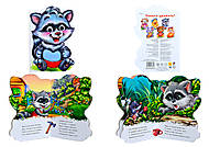Детская книга «Дружные зверята: Енотик», А393006Р, отзывы