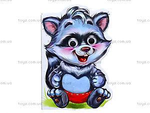 Детская книга «Дружные зверята: Енотик», А393006Р, цена