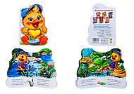 Книга для детей «Дружные зверята: Утенок», А393008У, купить