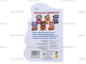 Книга для детей «Дружные зверята: Утенок», А393008У, фото