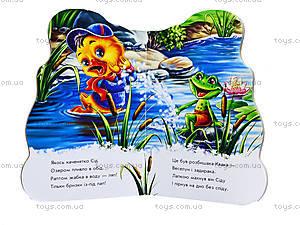 Книга для детей «Дружные зверята: Утенок», А393008У, отзывы