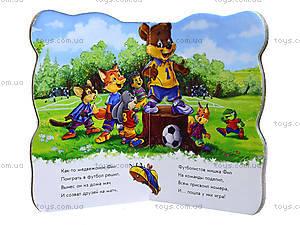 Книжка «Дружные зверята: Медвежонок», А393005Р, купить