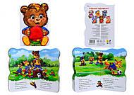 Книжка «Дружные зверята: Медвежонок», А393005Р, фото