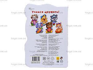 Книжка «Дружные зверята: Медвежонок», А393005Р, отзывы